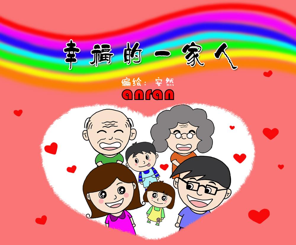 O基础亲子简笔画 幸福的一家人