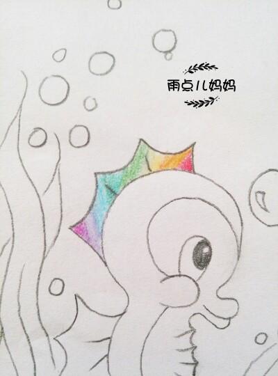 雨点妈教你简单画简笔画海马海洋里神奇的小动物