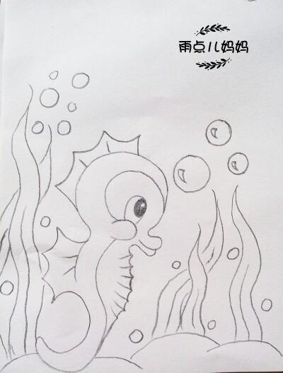 点妈教你简单画简笔画海马海洋里神奇的小动物
