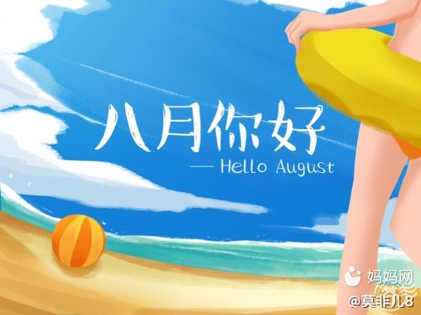 八月你好!_谈天说地圈