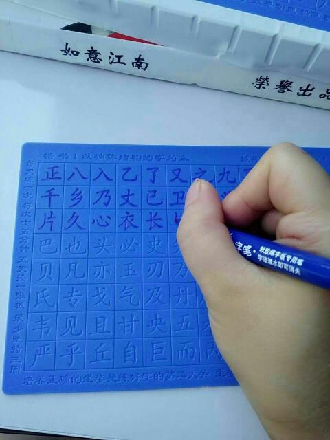 中华练字王笔画是字的基础,笔画写好了,还怕字写不好吗 练字王,采用凹