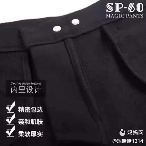 sp 68 魔术裤冬季加绒版