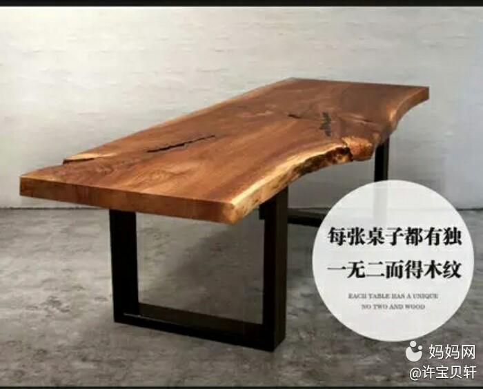 自然边实木大板桌