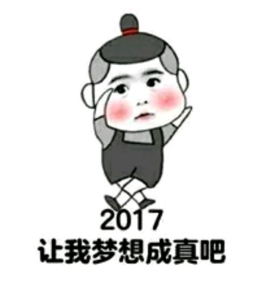 新年微信头像2017男