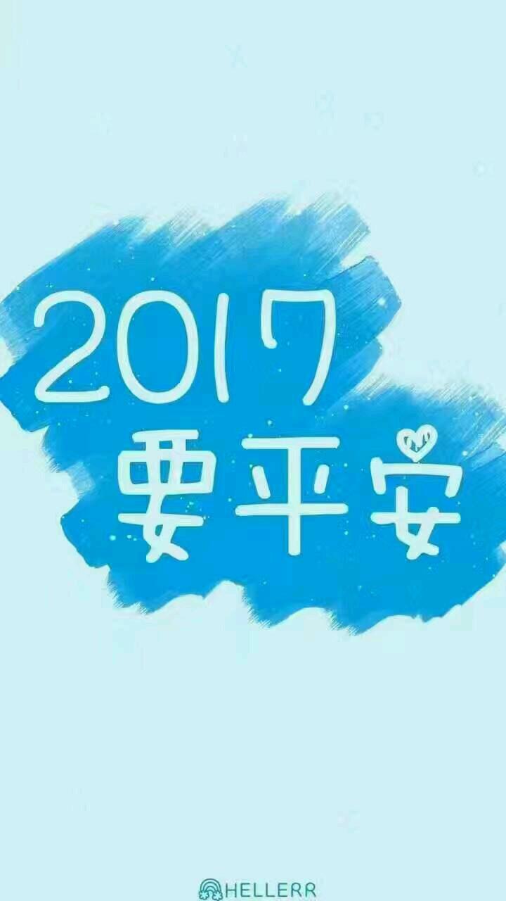 2017跨新年真诚祈福