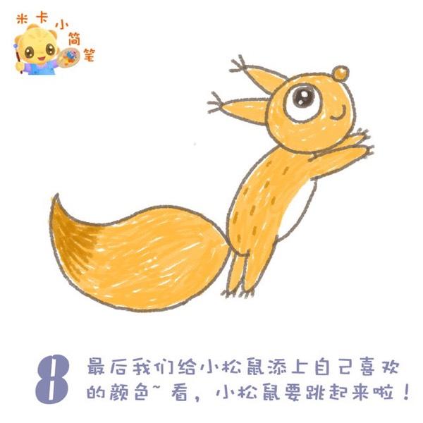 轻松和宝宝一起学习简笔画 小松鼠来啦