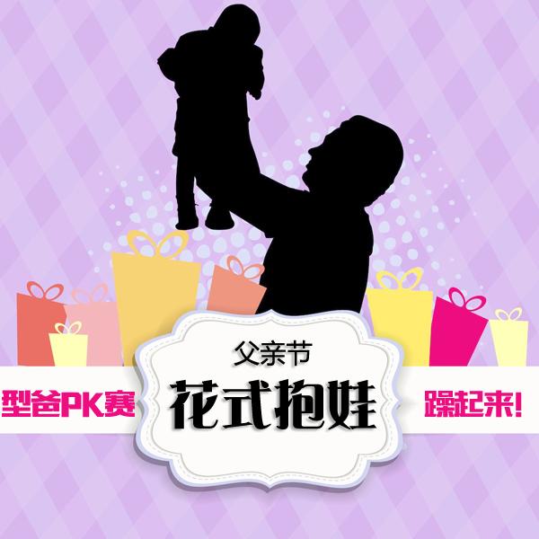 父亲节型爸PK赛,花式抱娃躁起来 我们等你来晒 生日2015年04月宝宝