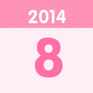 生日2014年08月宝宝圈