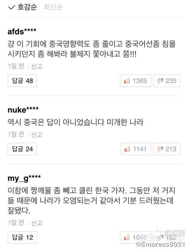 中国发了禁韩令之后,韩国网友的反应是这样的