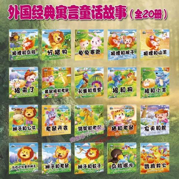 【全20册】外国经典寓言童话故事 幼儿绘本寓