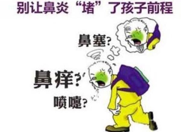 冬季小儿过敏性鼻炎,教你最全的治疗方法_穿衣