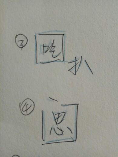 笔什么什么成语_成语故事简笔画