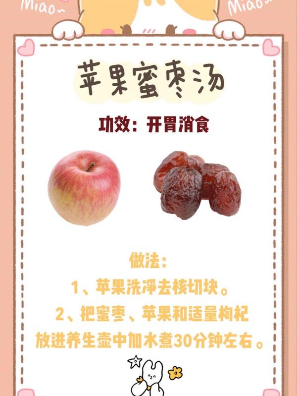 6款宝宝胃口大开的甜汤(图4)