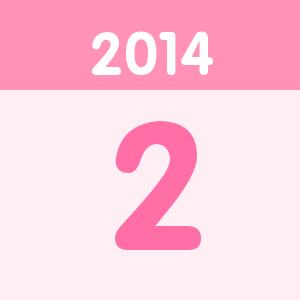 生日2014年02月宝宝圈