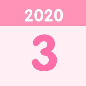 生日2020年03月宝宝圈